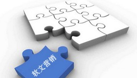 软文推广:传播力广泛的内容,应该具有哪些要素?