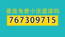 番茄小说邀请码:767309715,百元收益等你拿!