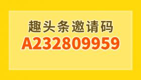 趣头条邀请码:A999472248,好用,亲测推荐!