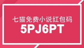 七猫免费小说红包码:5PJ6PT,填写立得奖励!