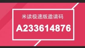 米读极速版邀请码:A245484041 小说赚钱靠谱吗?赚钱是真的吗?
