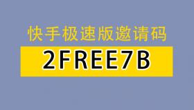快手极速版邀请码:2free7b,好用的邀请码