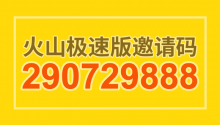 火山极速版邀请码:290729888 好用的邀请码!
