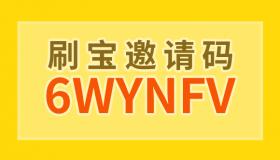 刷宝短视频邀请码:6WYNFV,APP下载赚钱全攻略!