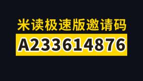 米读极速版小说邀请码:A233614876 下载安装全攻略!