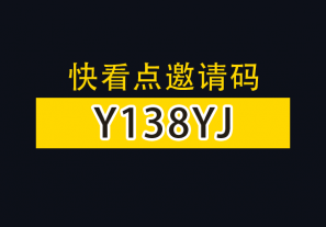 快看点app下载安装,邀请码:Y138YJ