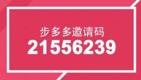 步多多下载安装邀请码:21556239,走路就能赚钱