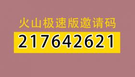 火山极速版邀请码:217642621,填写得奖励!