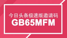 今日头条极速版邀请码:GB65MFM,好用的邀请码!