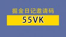 掘金日记邀请码:55vk,好用的邀请码!