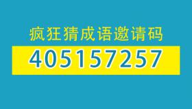 疯狂猜成语邀请码是多少:405157257,怎么填写玩法攻略大全!